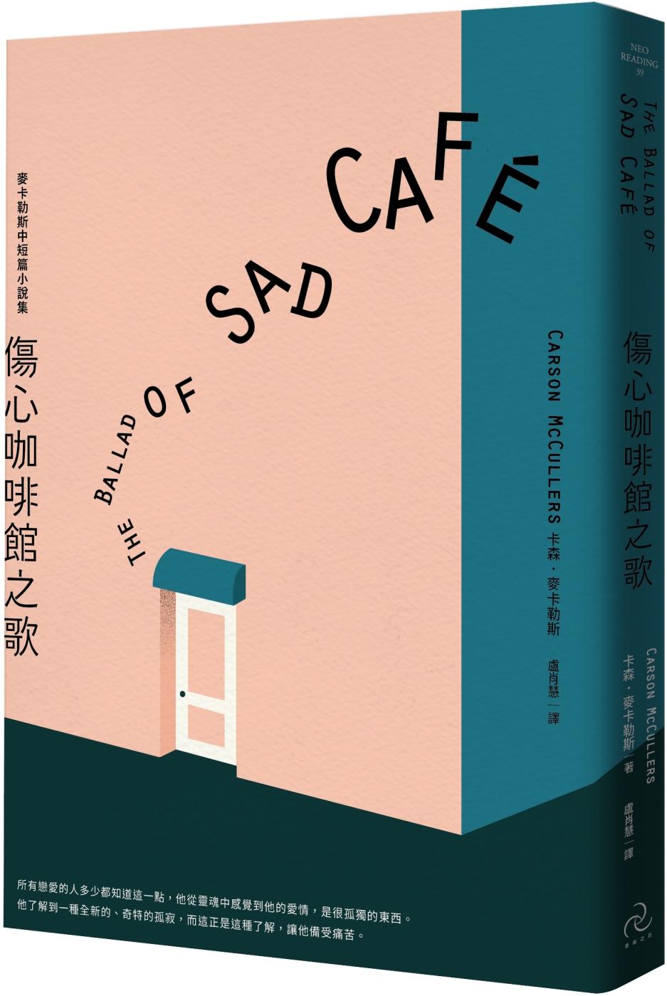 傷心咖啡館之歌: 麥卡勒斯中短篇小說集