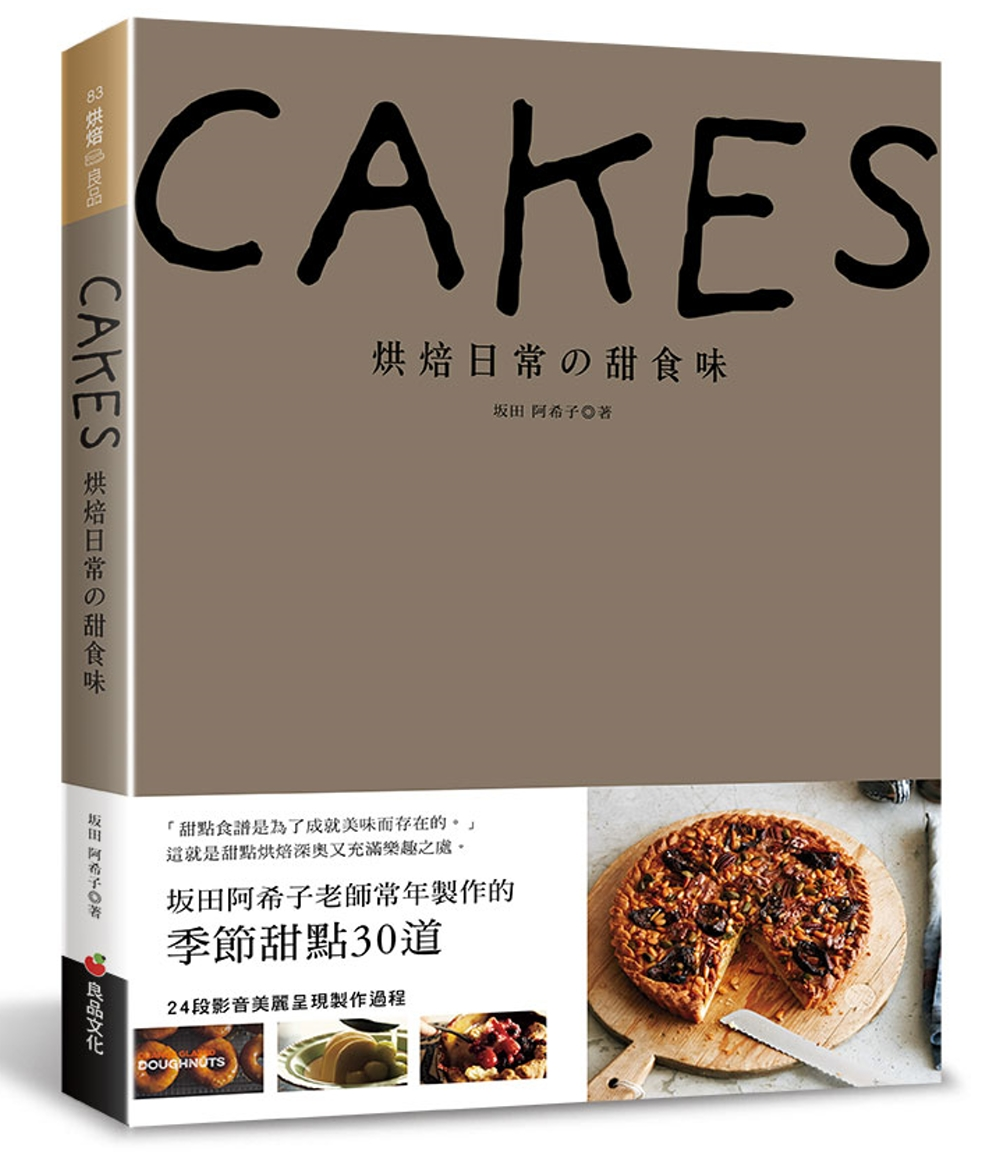 ◤博客來BOOKS◢ 暢銷書榜《推薦》CAKES:烘焙日常的甜食味