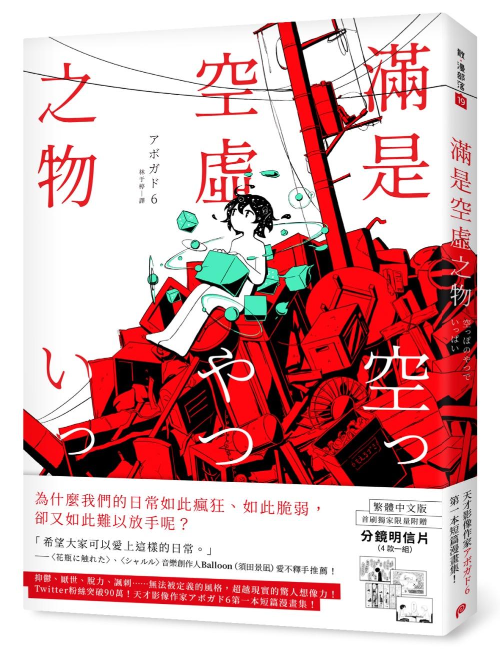 ◤博客來BOOKS◢ 暢銷書榜《推薦》滿是空虛之物:天才影像作家アボガド6第一本短篇漫畫集,繁體中文版首刷獨家限量附贈分鏡明信片組
