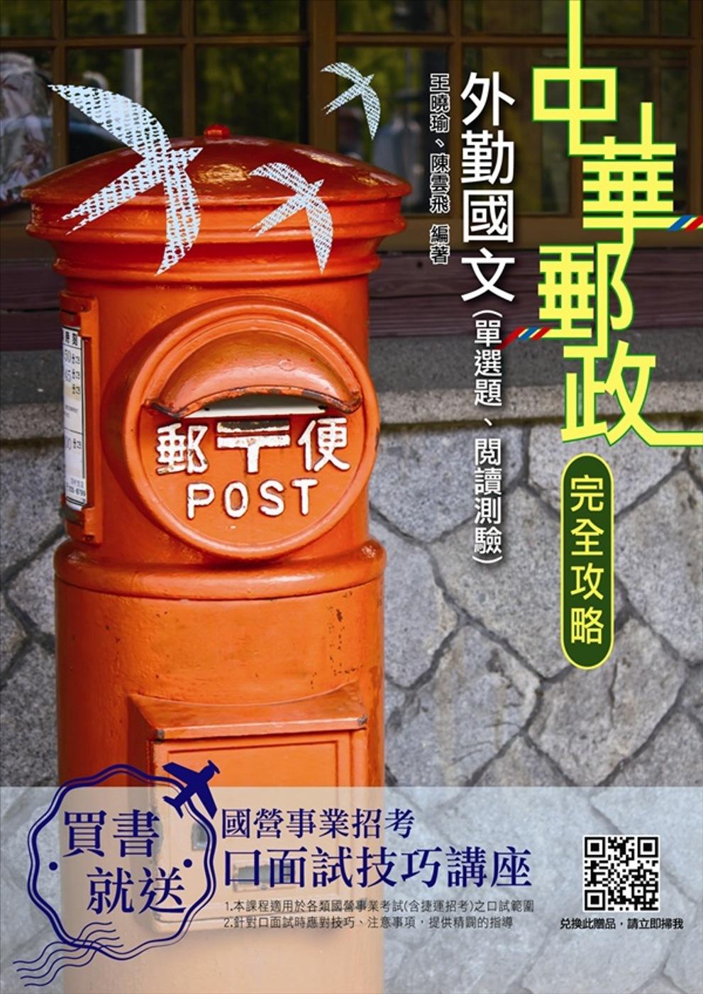 ~2019 版~國文 單選題、閱讀測驗  中華郵政   外勤  上榜考生 書  二版