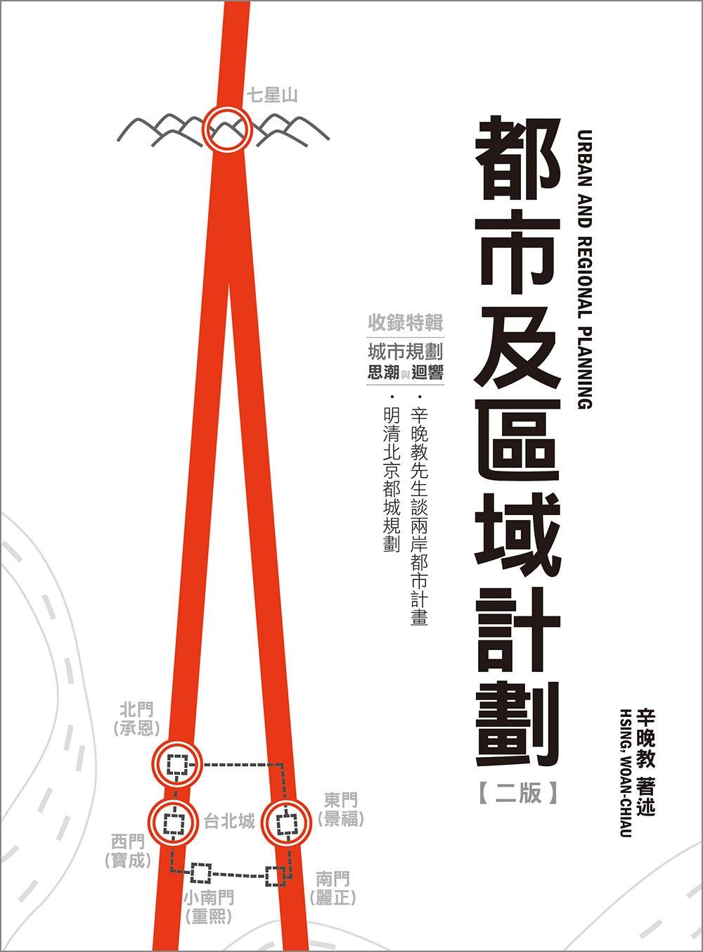 都市及區域計劃(二版)