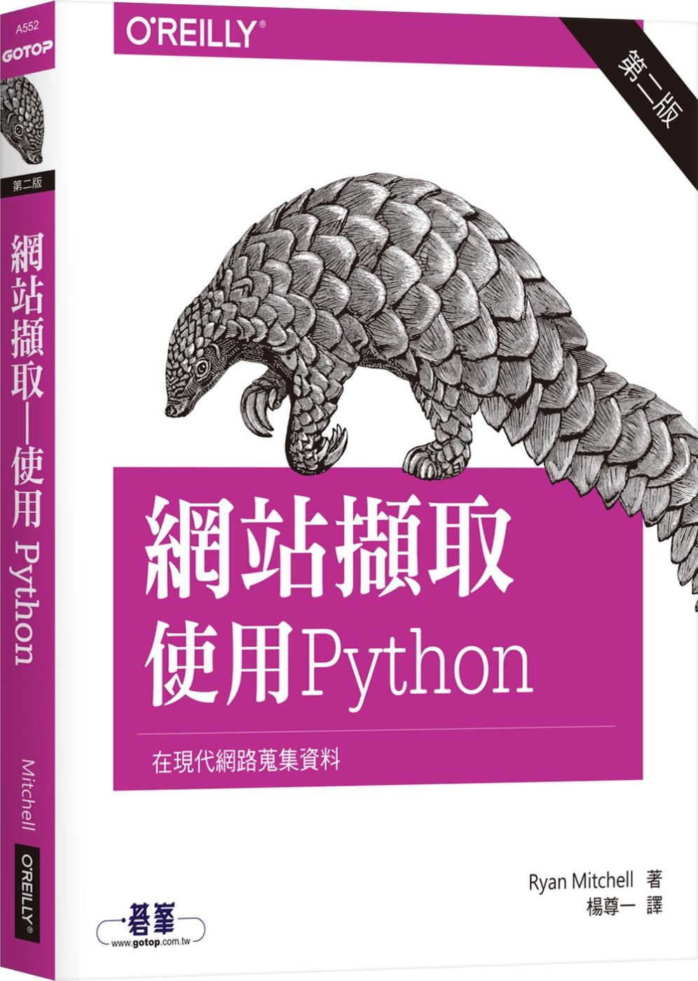 網站擷取:使用Python(二版)