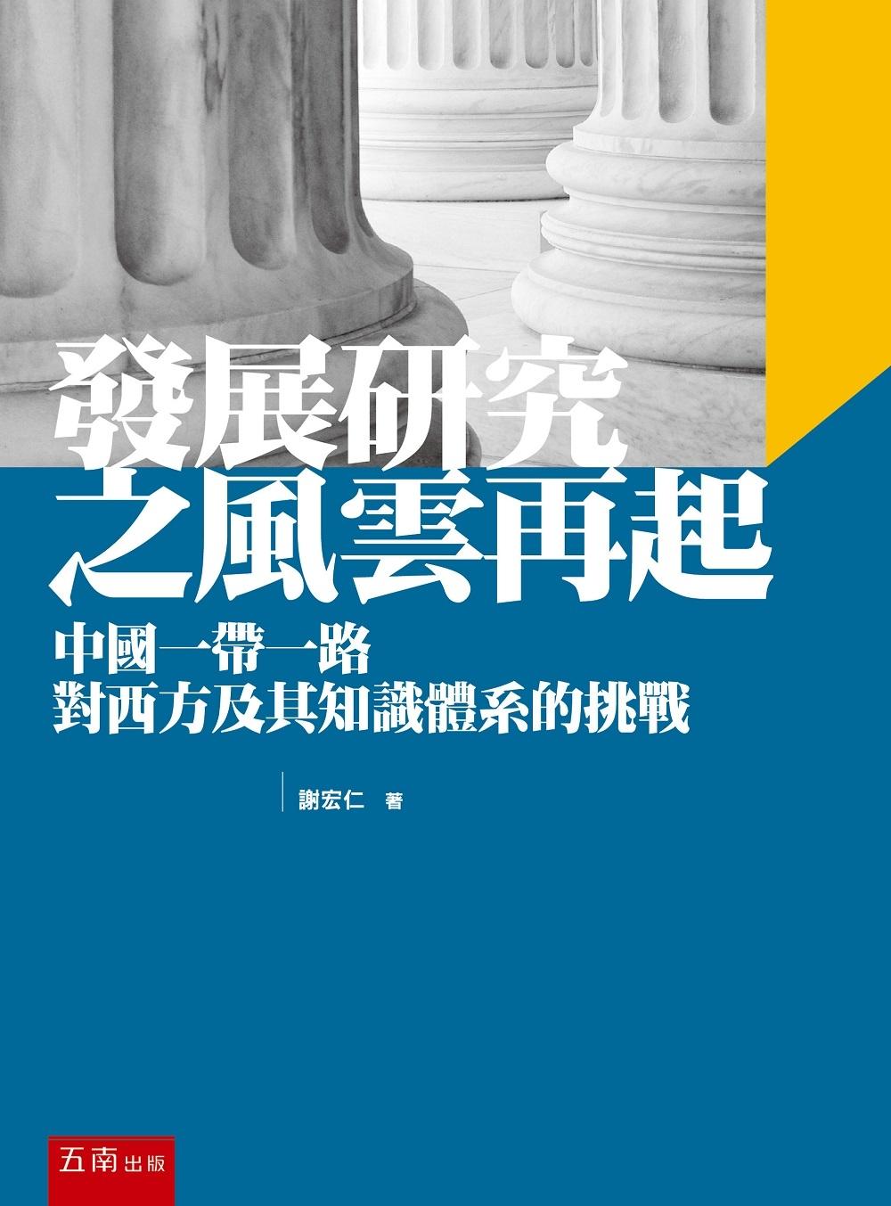 發展研究之風雲再起:中國一帶一路對西方及其知識體系的挑戰(二版)