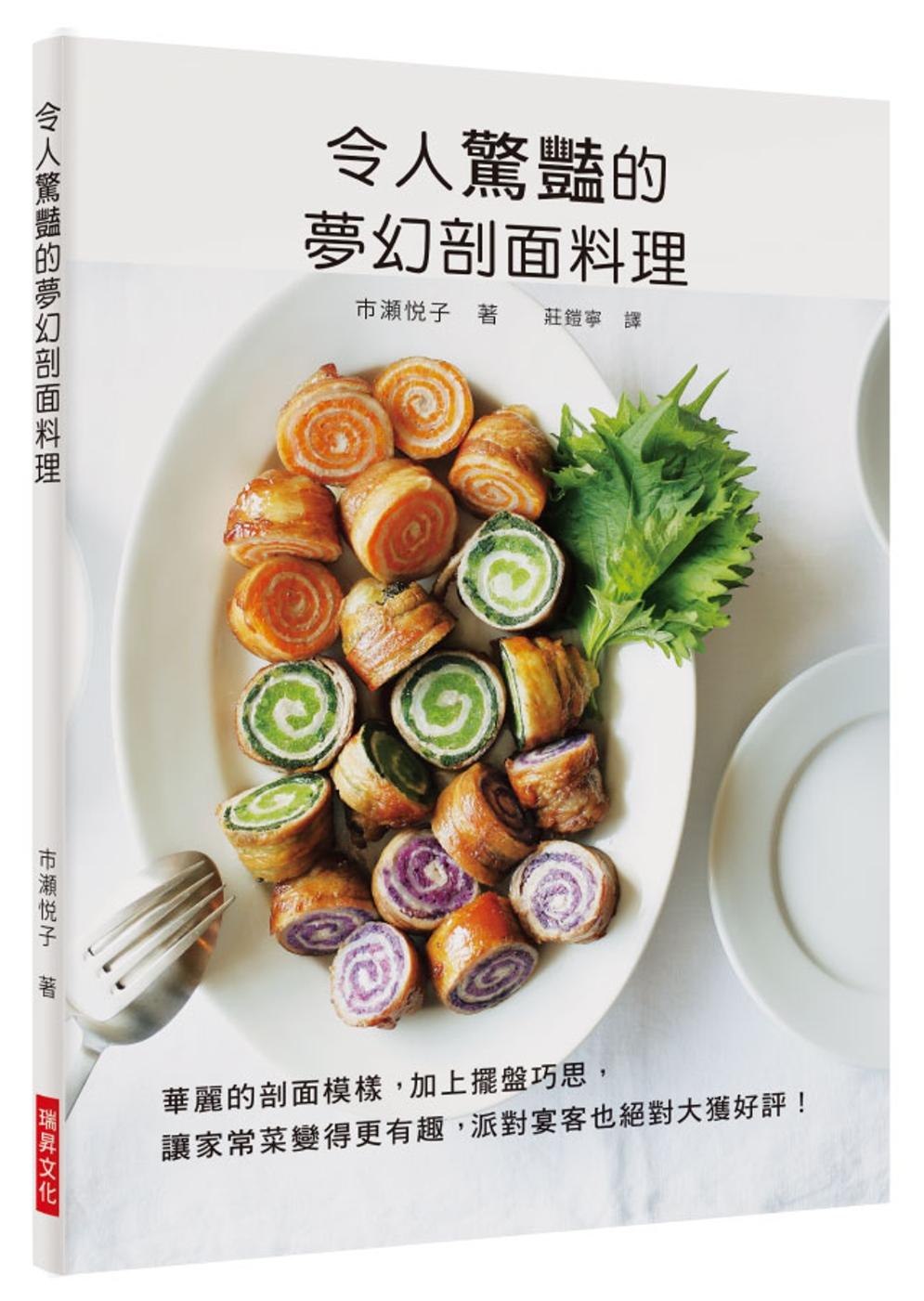 令人驚豔的夢幻剖面料理:華麗的剖面模樣,加上擺盤巧思,讓家常菜變得更有趣,派對宴客也絕對大獲好評!