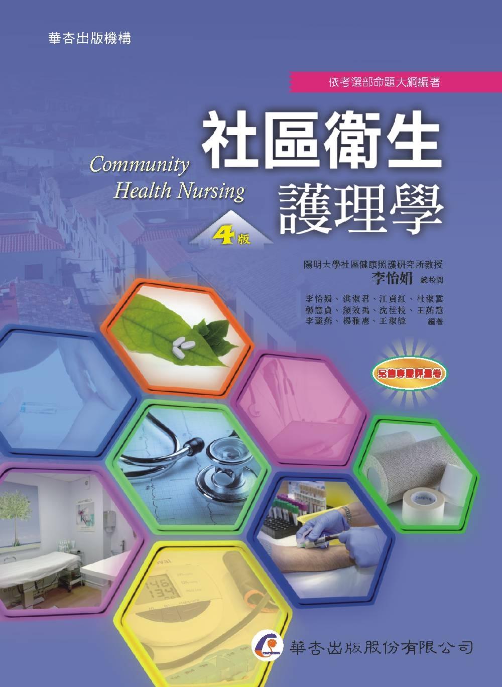 社區衛生護理學(4版)