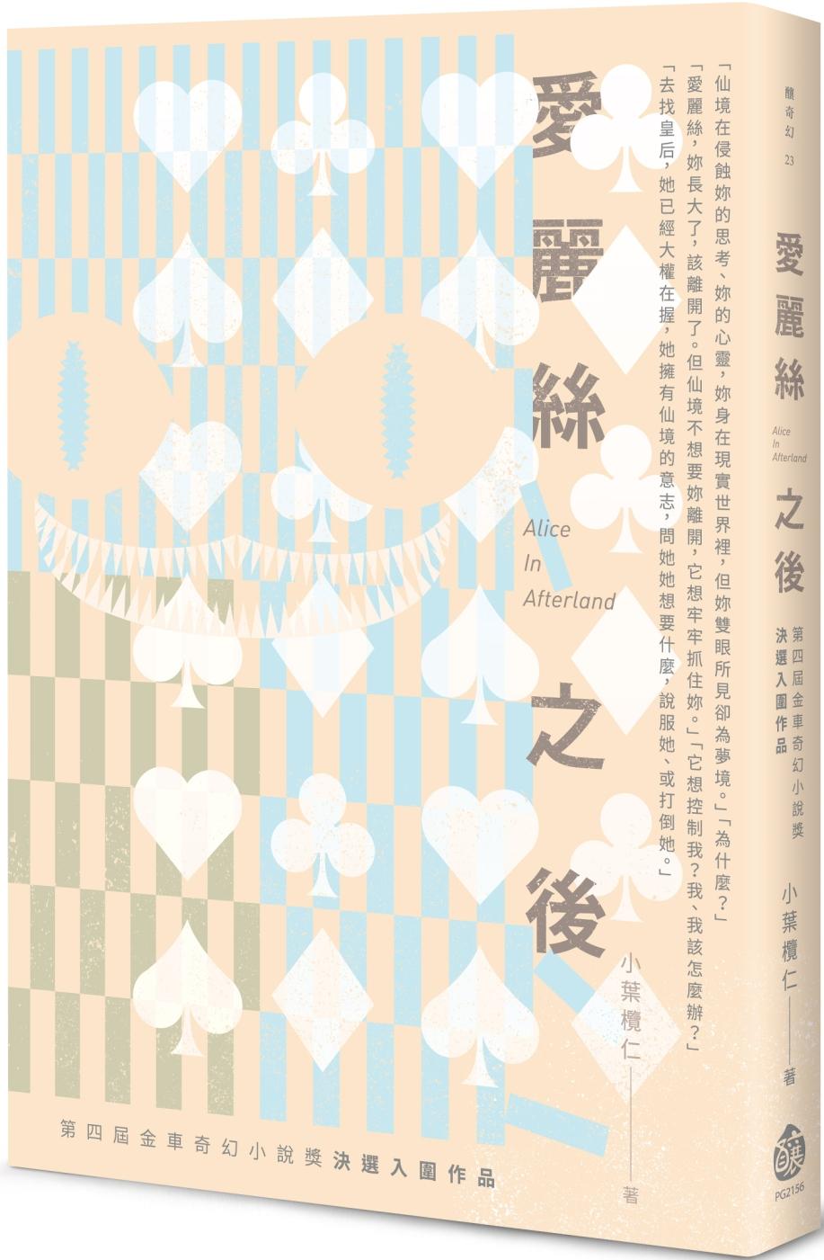 愛麗絲之後Alice In Afterland:第四屆金車奇幻小說獎決選入圍作品