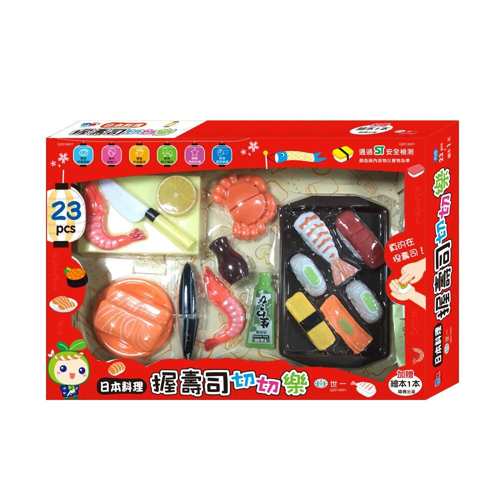 日本料理:握壽司切切樂