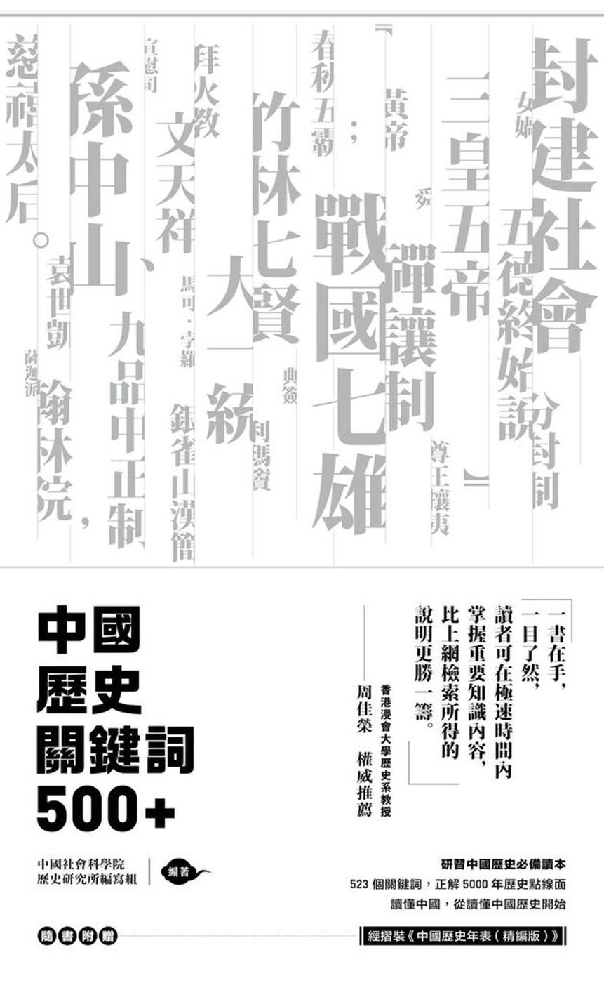 中國歷史關鍵詞500+(附贈《中國歷史年表》)