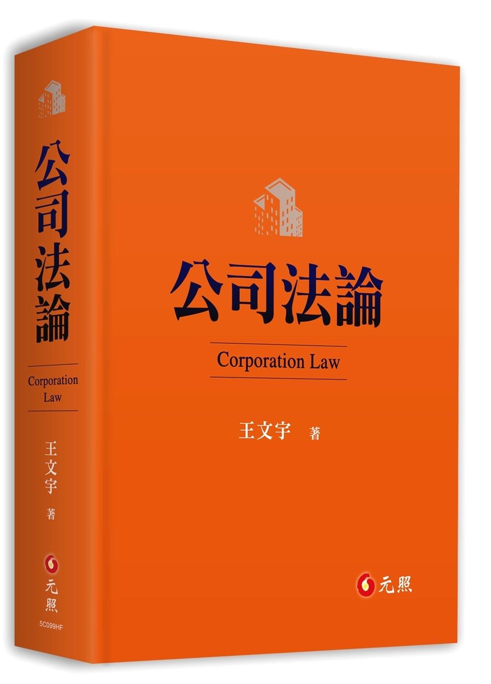 公司法論(六版)