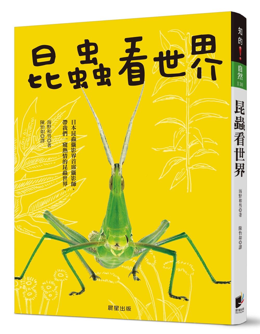 ◤博客來BOOKS◢ 暢銷書榜《推薦》昆蟲看世界