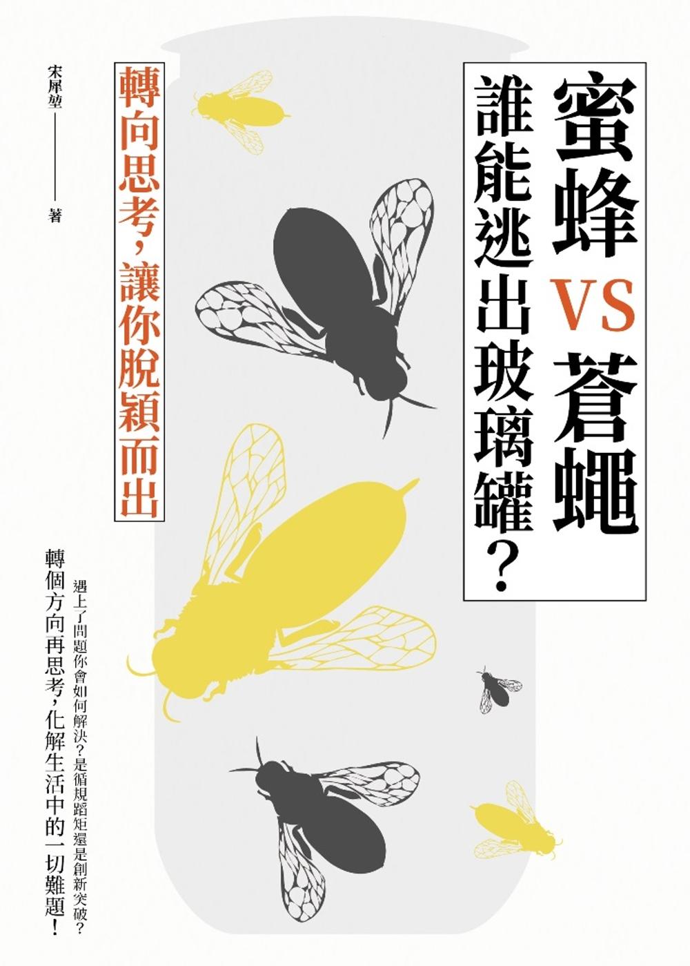蜜蜂V.S.蒼蠅誰能逃出玻璃罐...