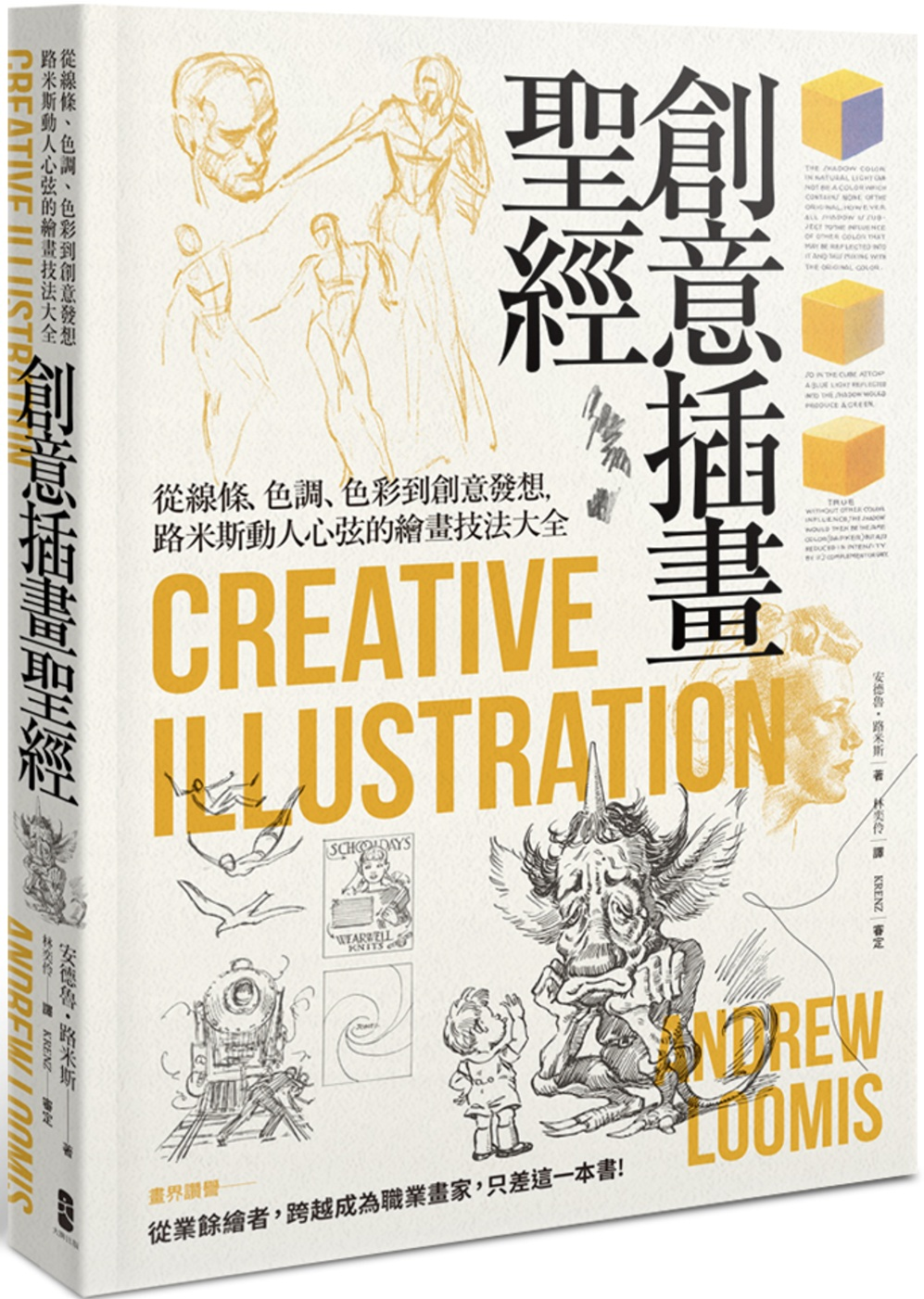 創意插畫聖經(二版):從線條、色調、色彩到創意發想,路米斯動人心弦的繪畫技法大全