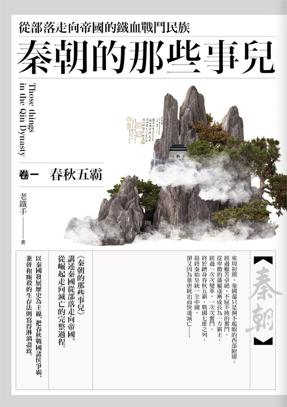 秦朝的那些事兒 卷一(三卷):從部落走向帝國的鐵血戰鬥民族