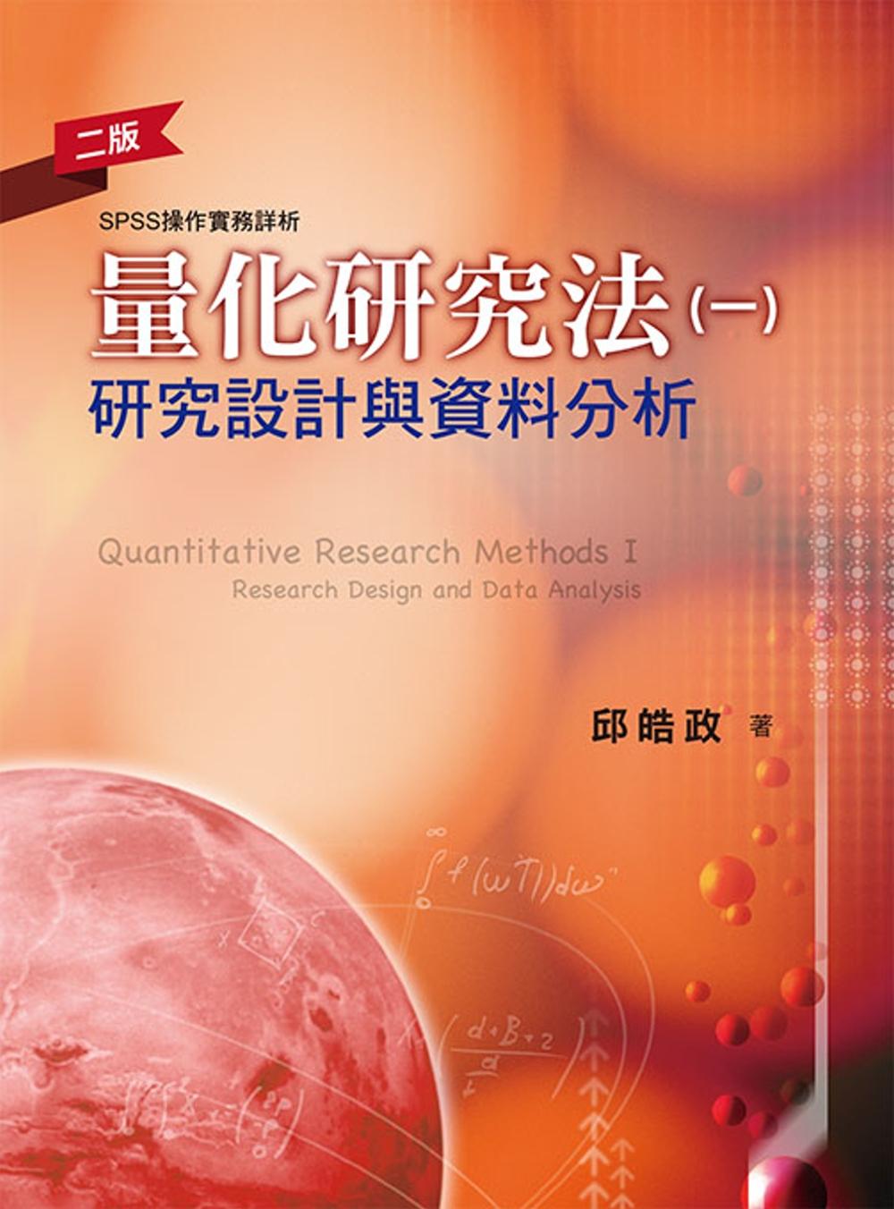 量化研究法(一):研究設計與資料分析(二版)