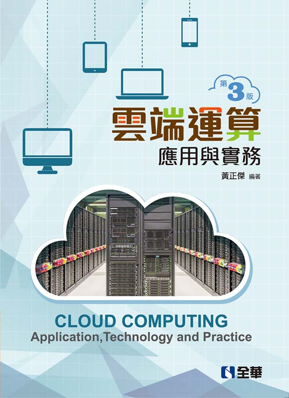 雲端運算應用與實務(第三版)
