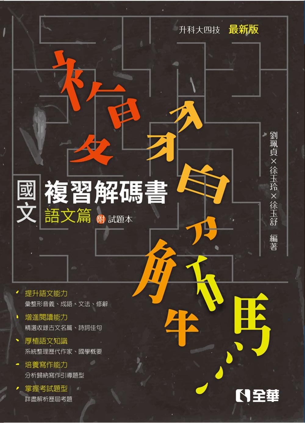升科大四技:國文複習解碼書語文篇(附試題本)(2019最新版)