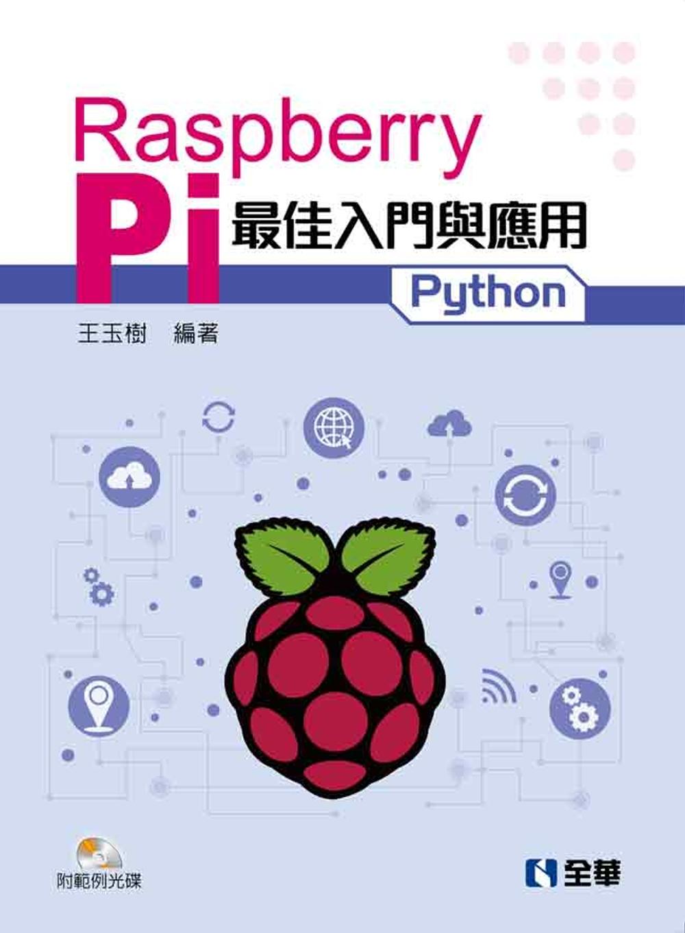 Raspberry Pi最佳入門與應用(Python)(附範例光碟)