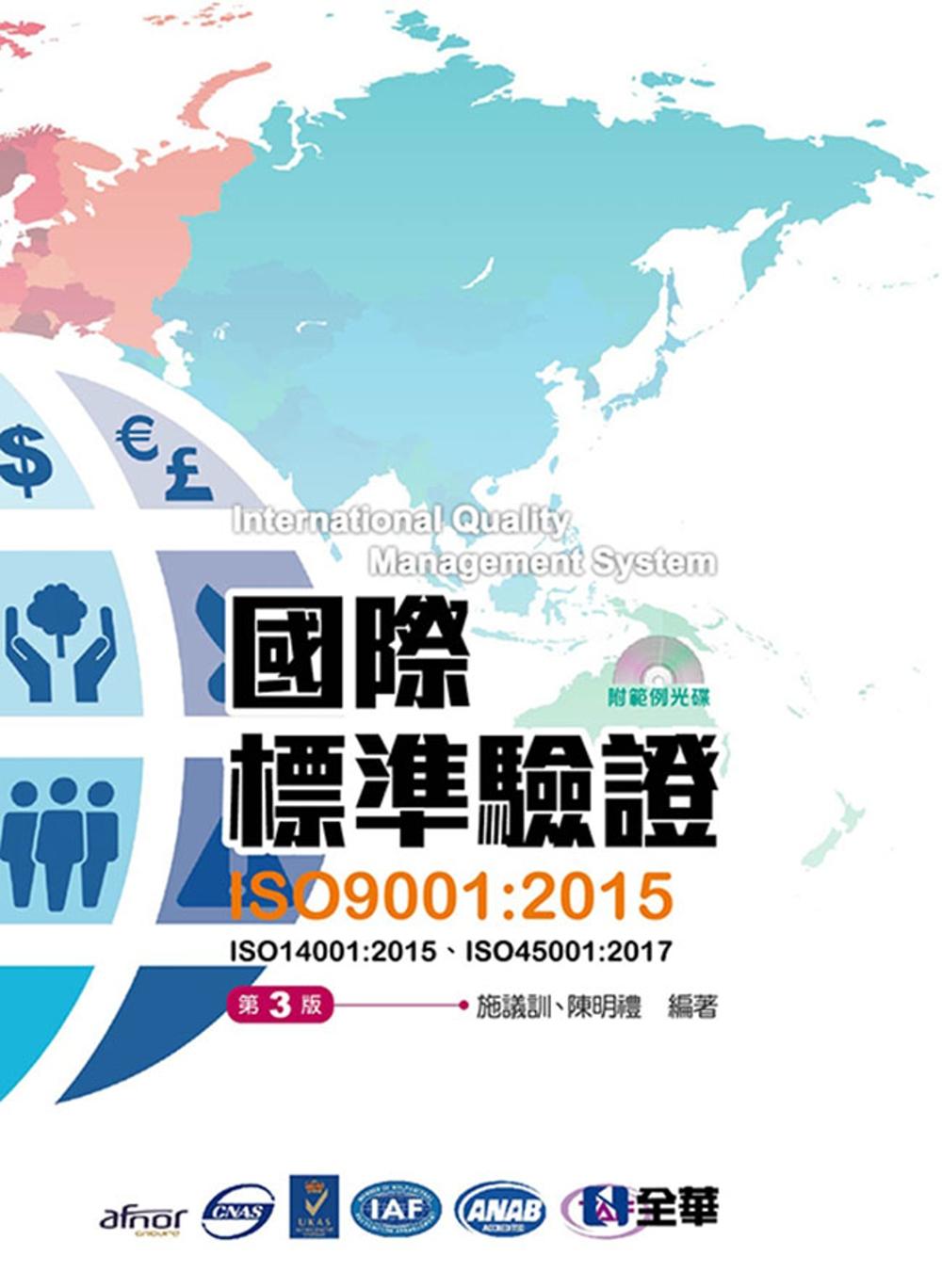 國際標準驗證(ISO9001:2015)(第三版)(附ISO14001:2015條文、ISO45001:2017條文、範例光碟)