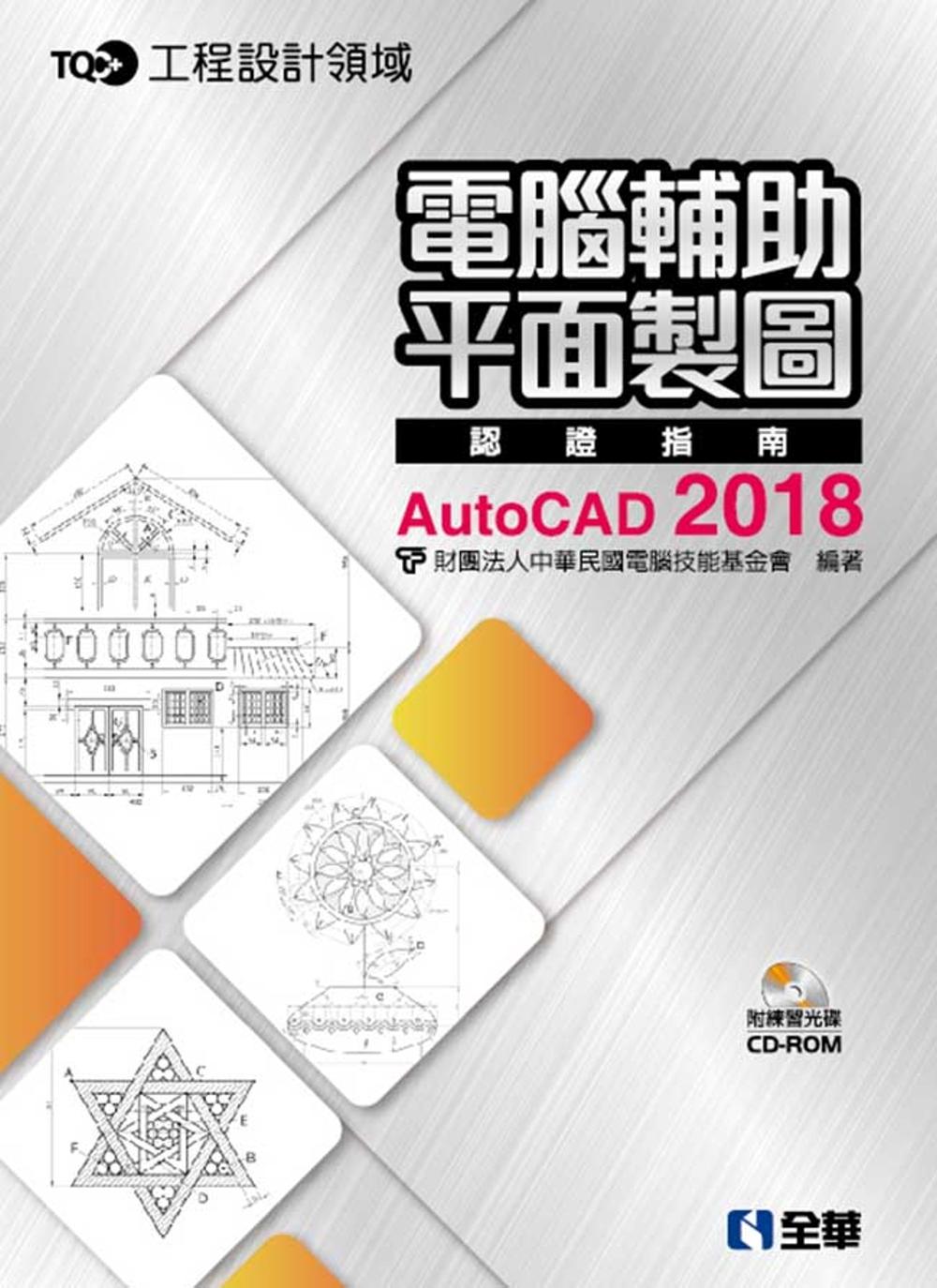 TQC+ 電腦輔助平面製圖認證指南AutoCAD 2018(附練習光碟)