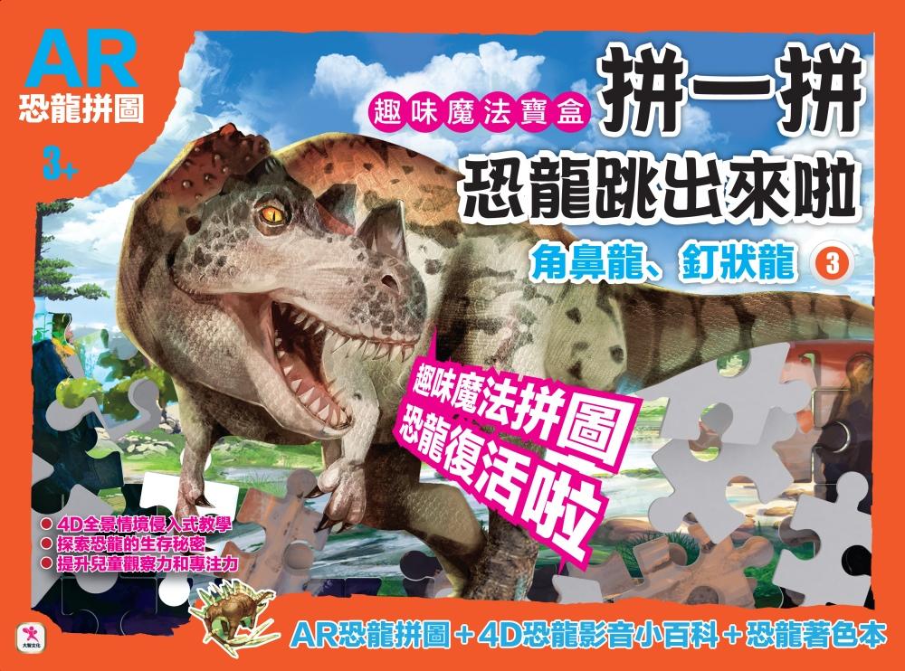 拼一拼,恐龍跳出來啦〈3〉角鼻龍、釘狀龍