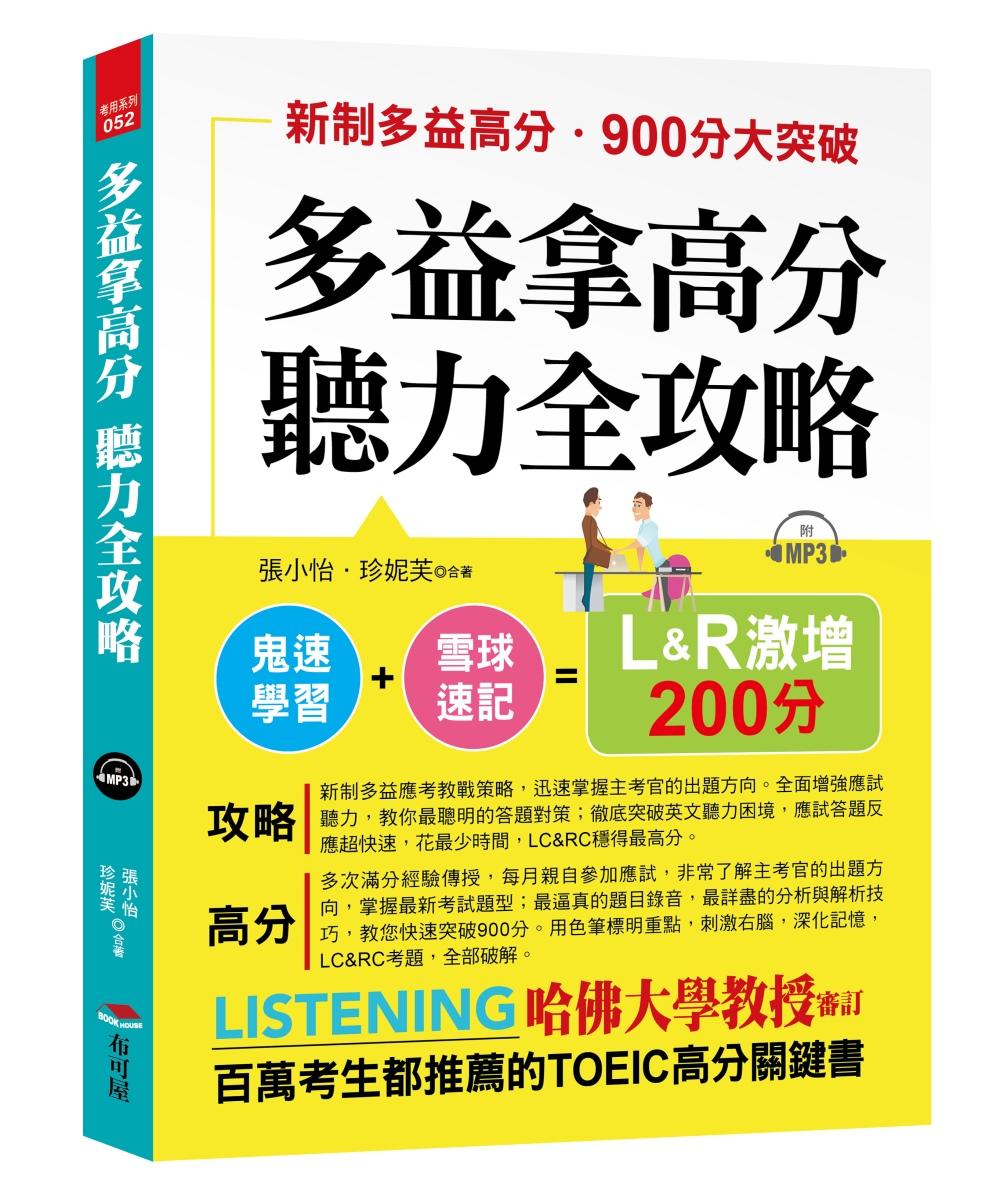 ◤博客來BOOKS◢ 暢銷書榜《推薦》多益拿高分,聽力全攻略:LC&RC 激增200分(附MP3)