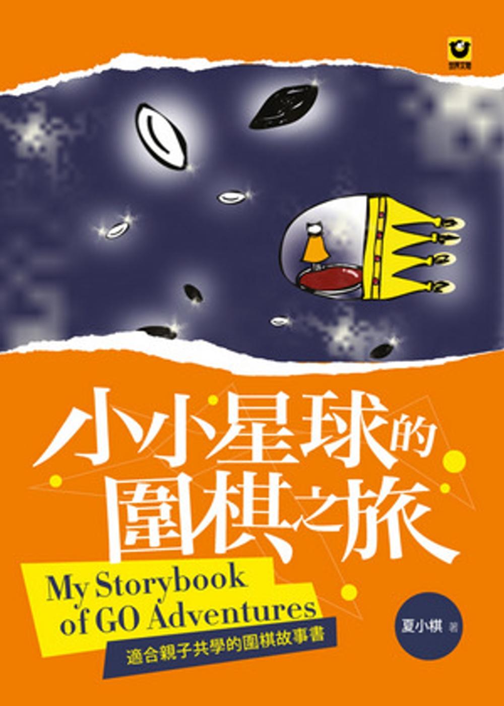 小小星球的圍棋之旅:適合親子共學的圍棋故事書