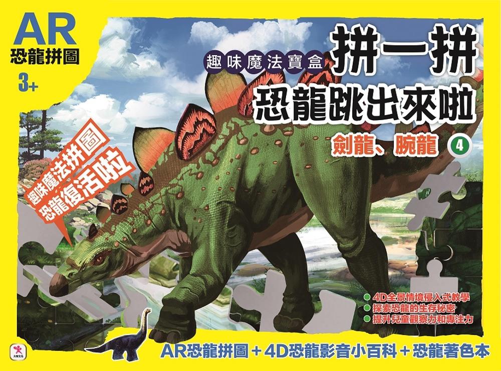 拼一拼,恐龍跳出來啦〈4〉劍龍、腕龍