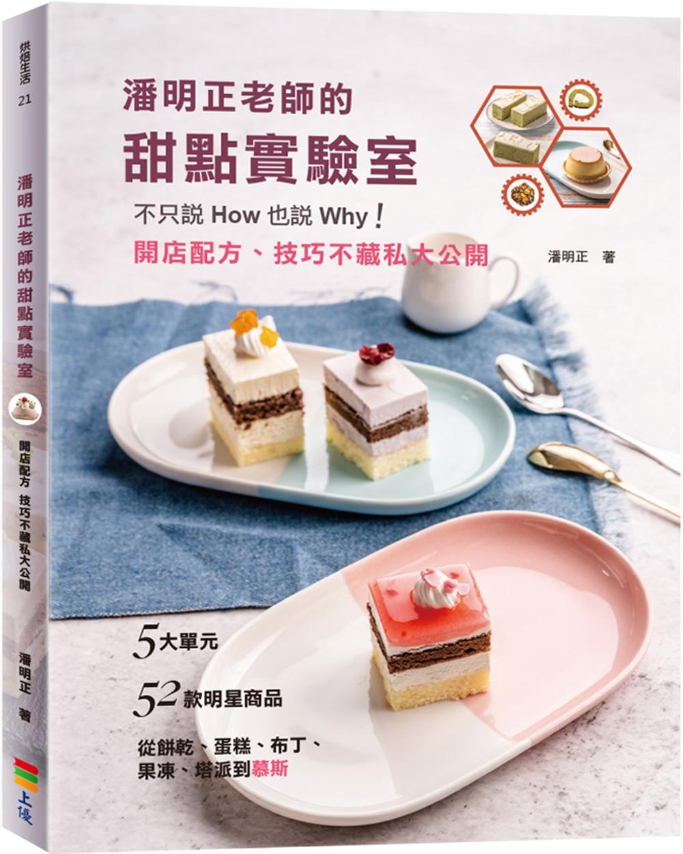 ◤博客來BOOKS◢ 暢銷書榜《推薦》潘明正老師的甜點實驗室:不只說How也說Why!開店配方、技巧不藏私大公開