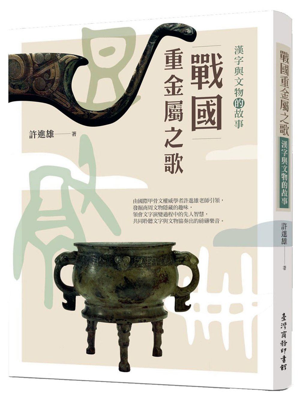 ◤博客來BOOKS◢ 暢銷書榜《推薦》戰國重金屬之歌:漢字與文物的故事