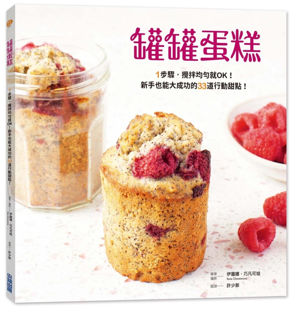 罐罐蛋糕:1步驟,攪拌均勻就O...