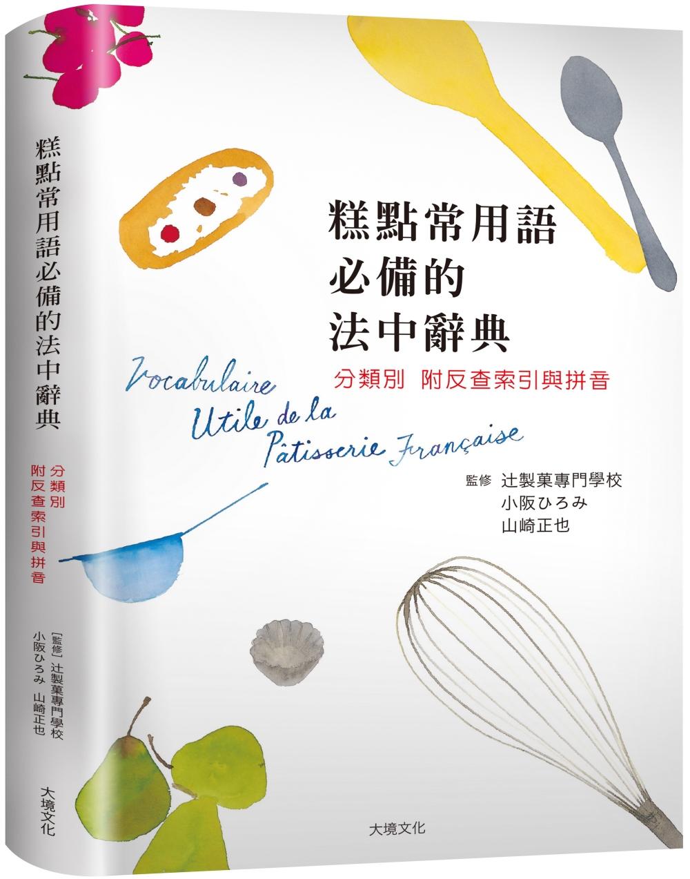糕點常用語必備的法中辭典:糕點師、飲食記者、編輯、翻譯、饕客不可少的一本!