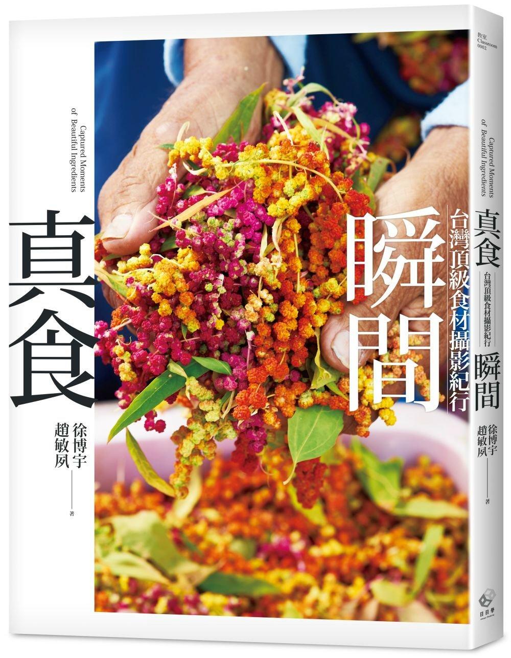 ◤博客來BOOKS◢ 暢銷書榜《推薦》真食瞬間:台灣頂級食材攝影紀行