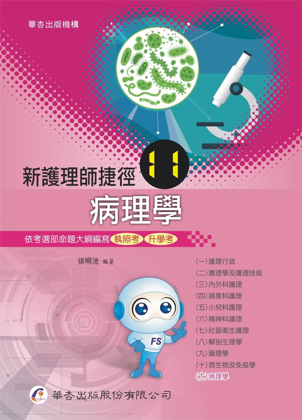 新護理師捷徑(十一)病理學(18版)