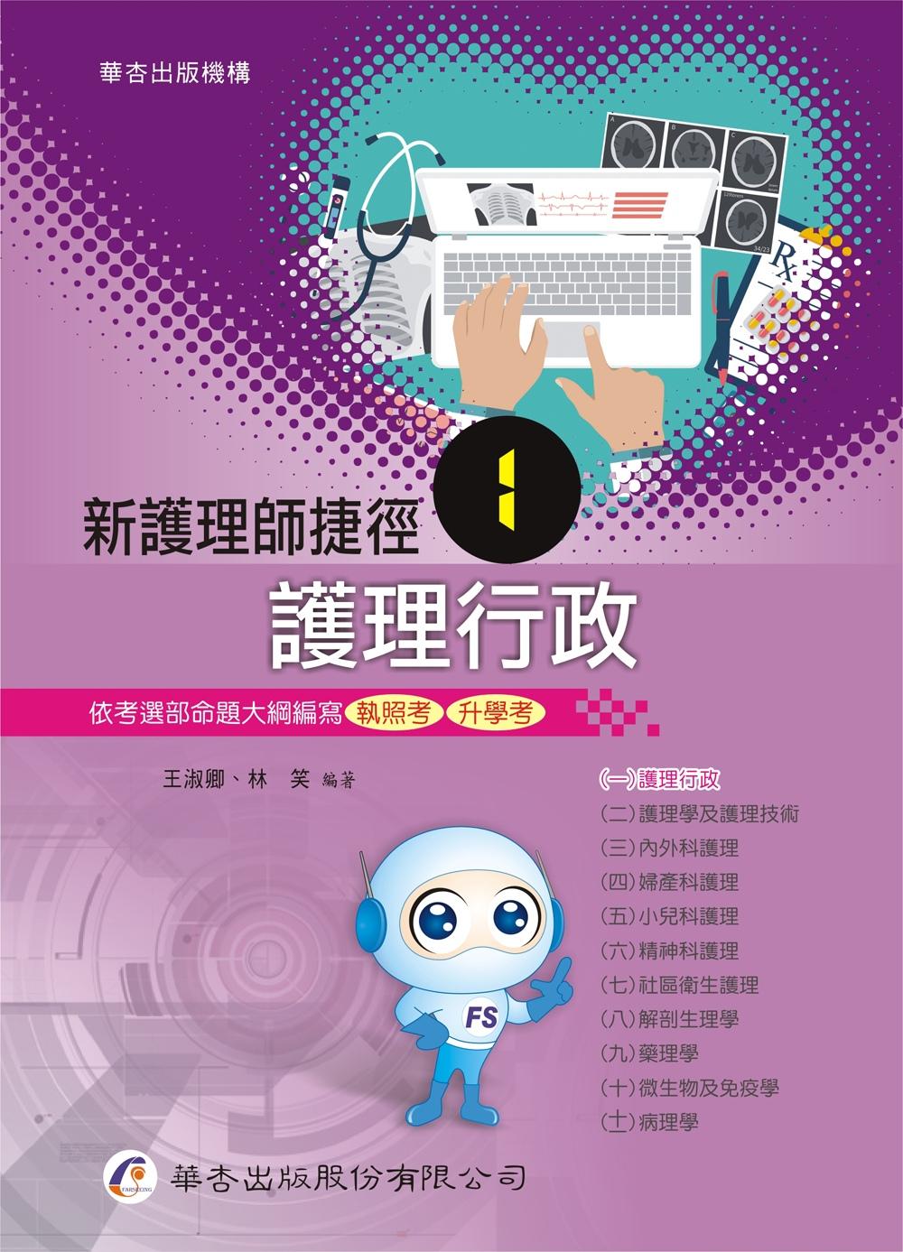 新護理師捷徑(一)護理行政(18版)