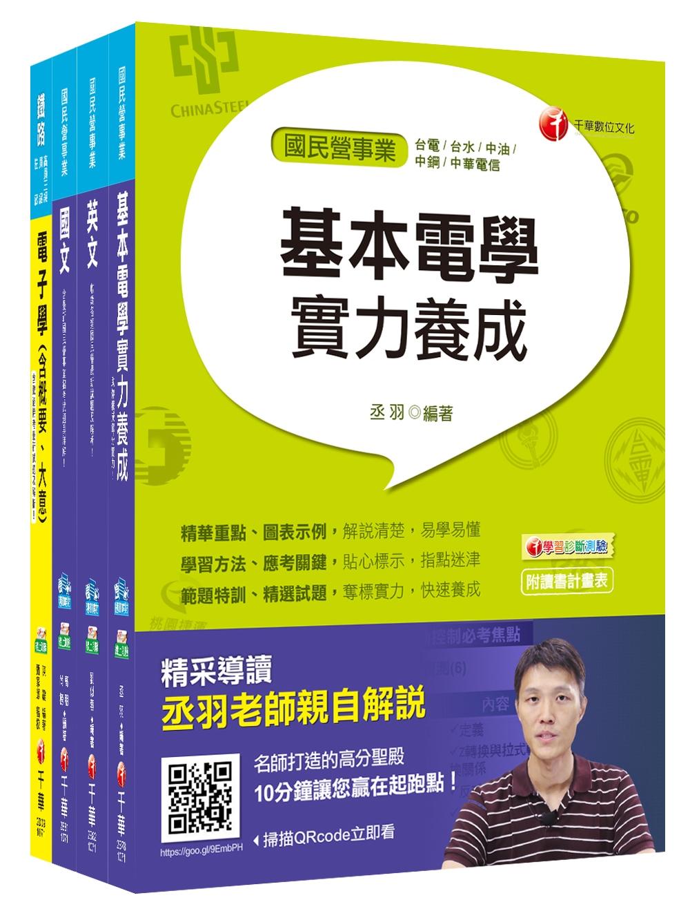 107年【儀電運轉維護類】台電第二次新進雇用人員課文版套書