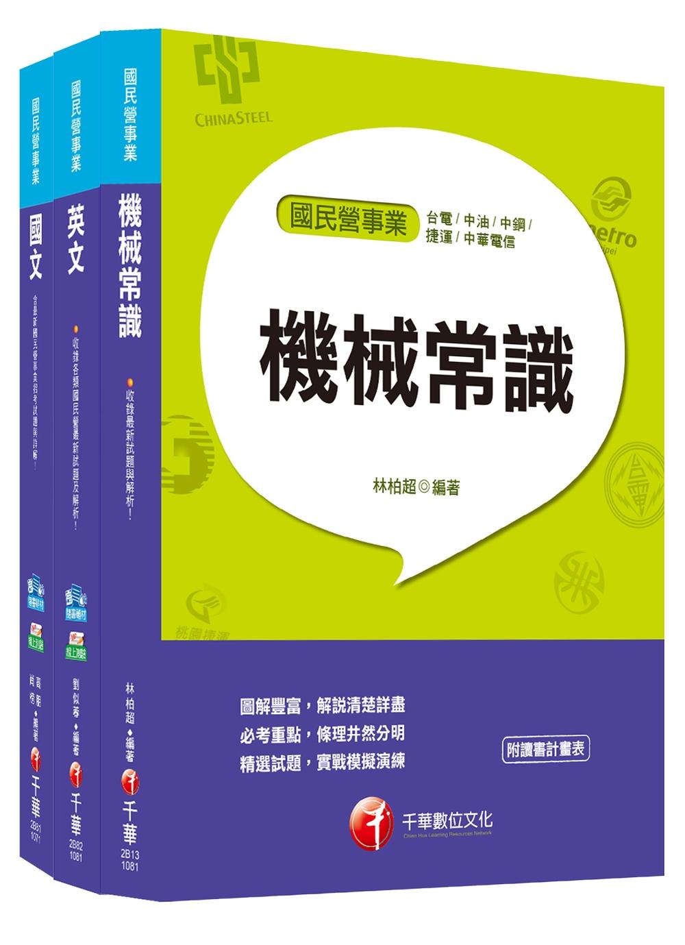 107年【機械類】台灣中油公司技術員課文版套書