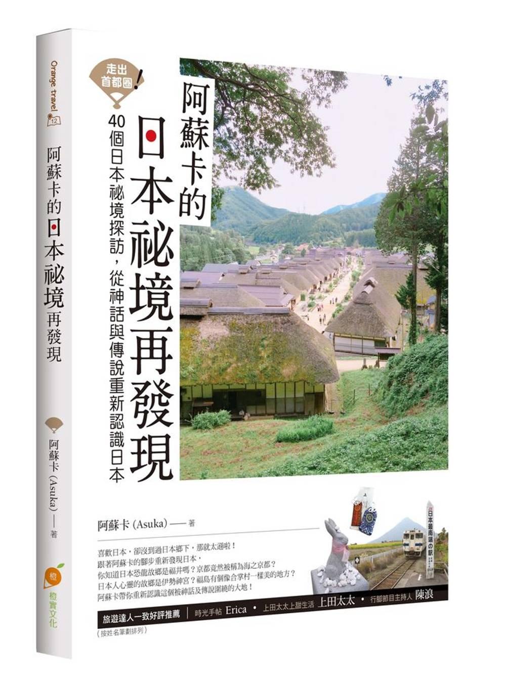 ◤博客來BOOKS◢ 暢銷書榜《推薦》走出首都圈!阿蘇卡的日本祕境再發現:40個日本祕境探訪,從神話與傳說重新認識日本