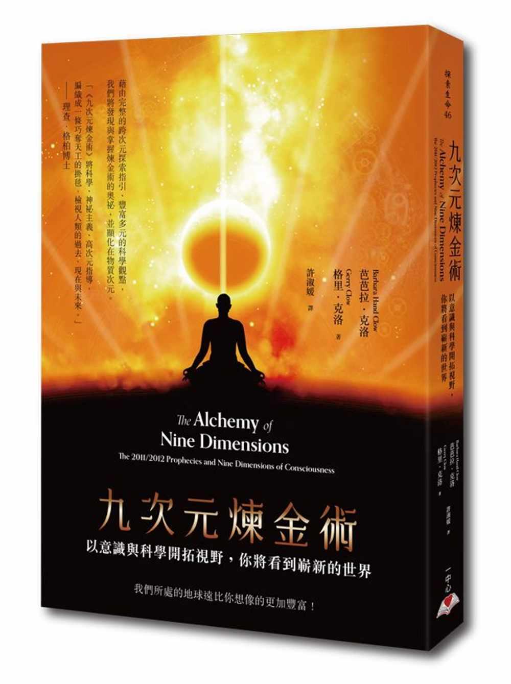 九次元煉金術:以意識與科學開拓...
