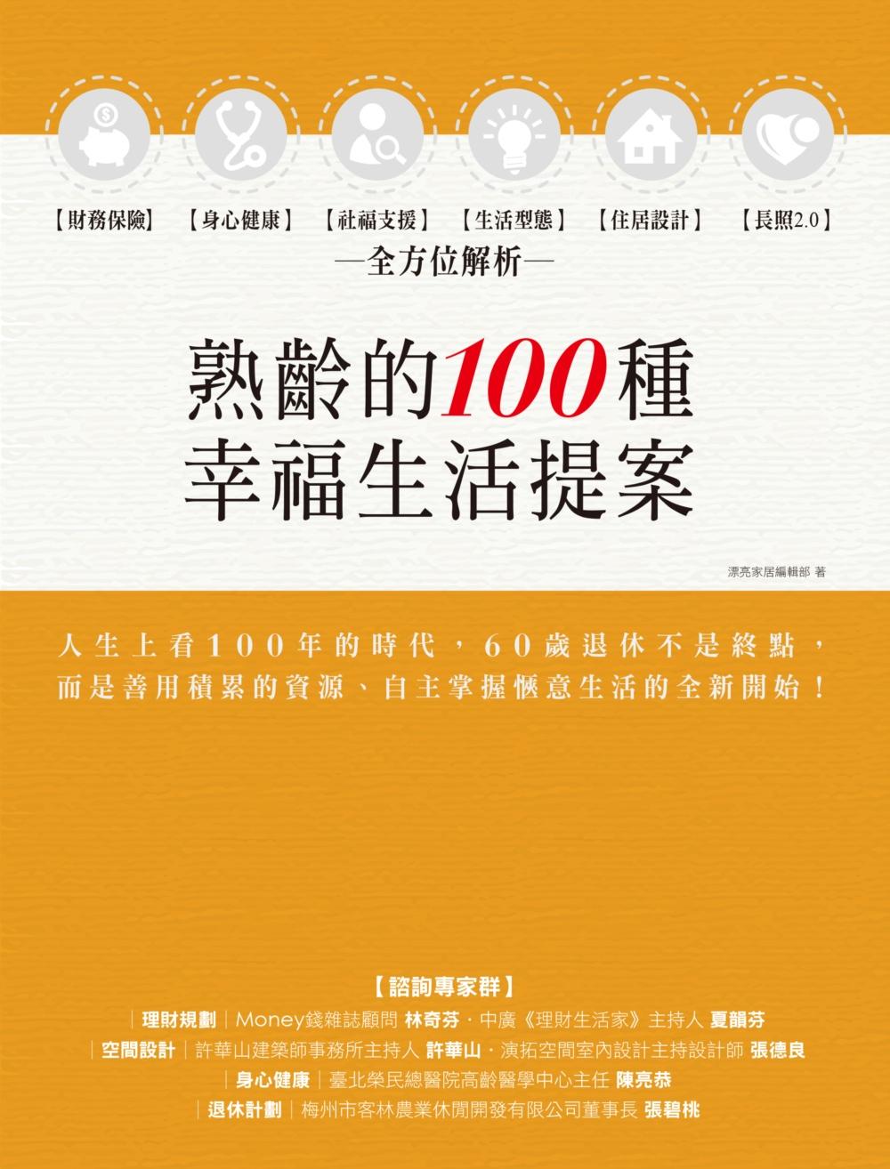 熟齡的100種幸福生活提案:財...