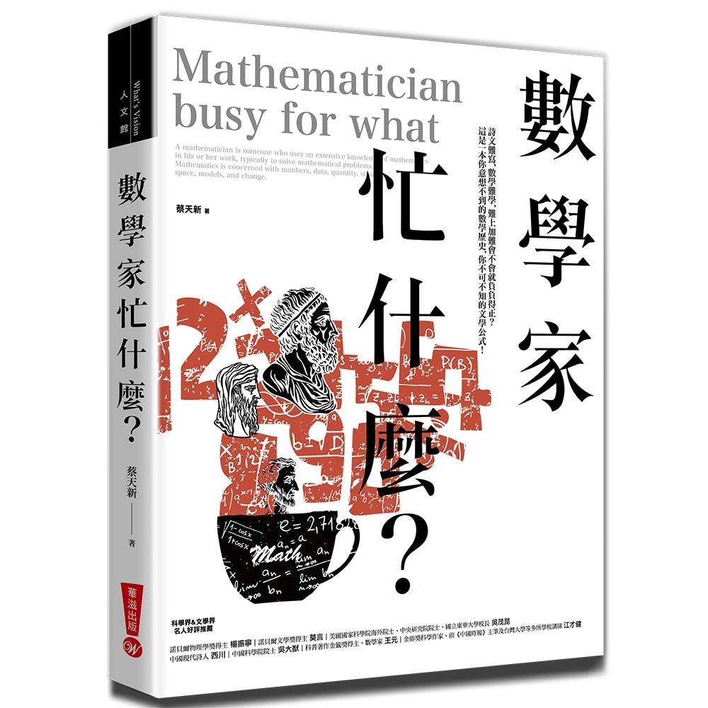 ◤博客來BOOKS◢ 暢銷書榜《推薦》數學家忙什麼?(二版)