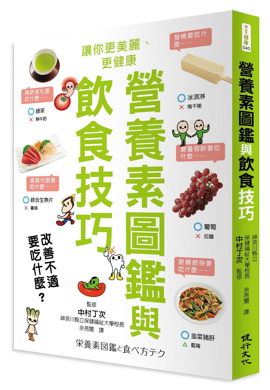 ◤博客來BOOKS◢ 暢銷書榜《推薦》營養素圖鑑與飲食技巧