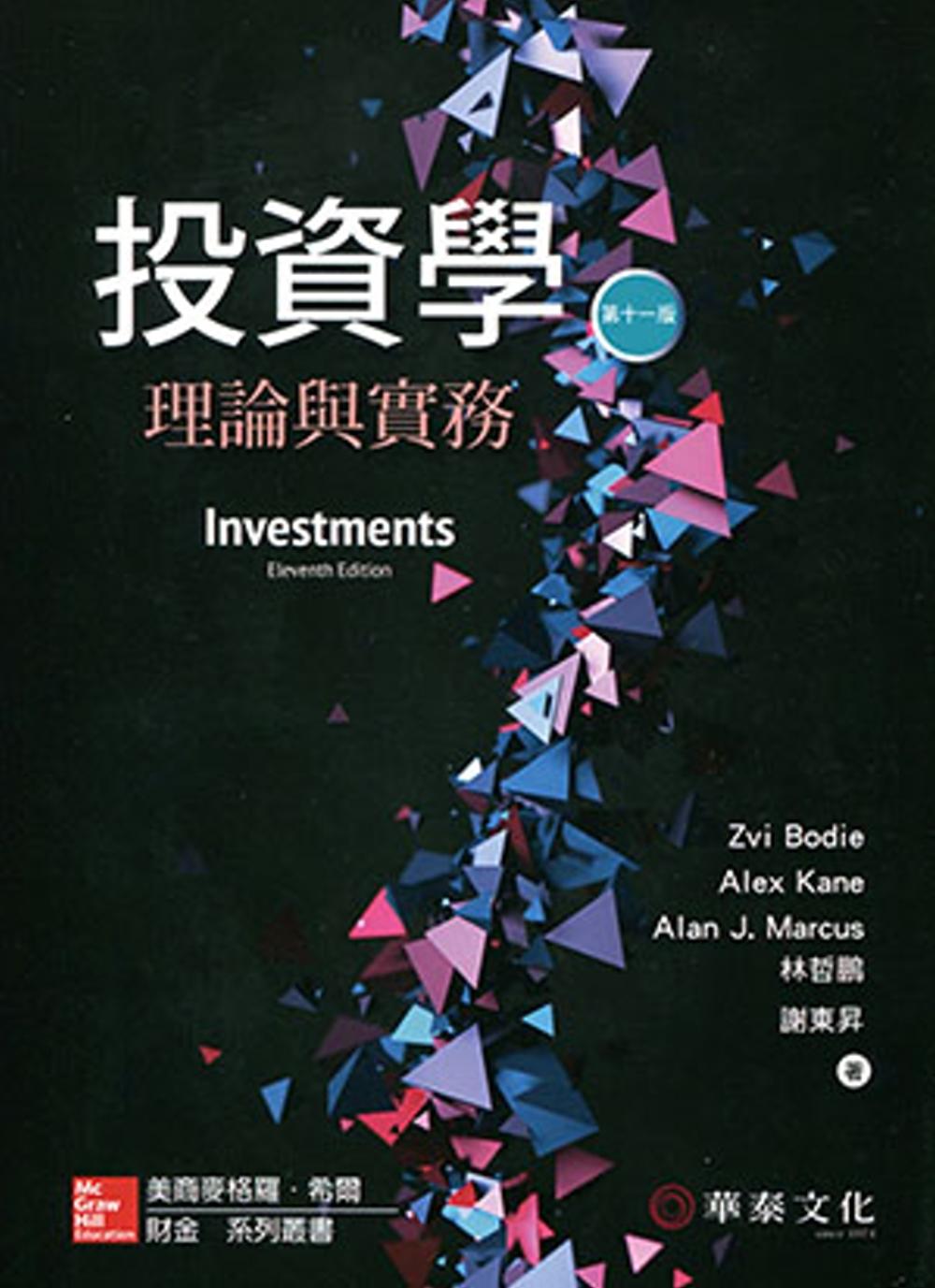 投資學:理論與實務 (Bodie/Investments/11e)(11版)