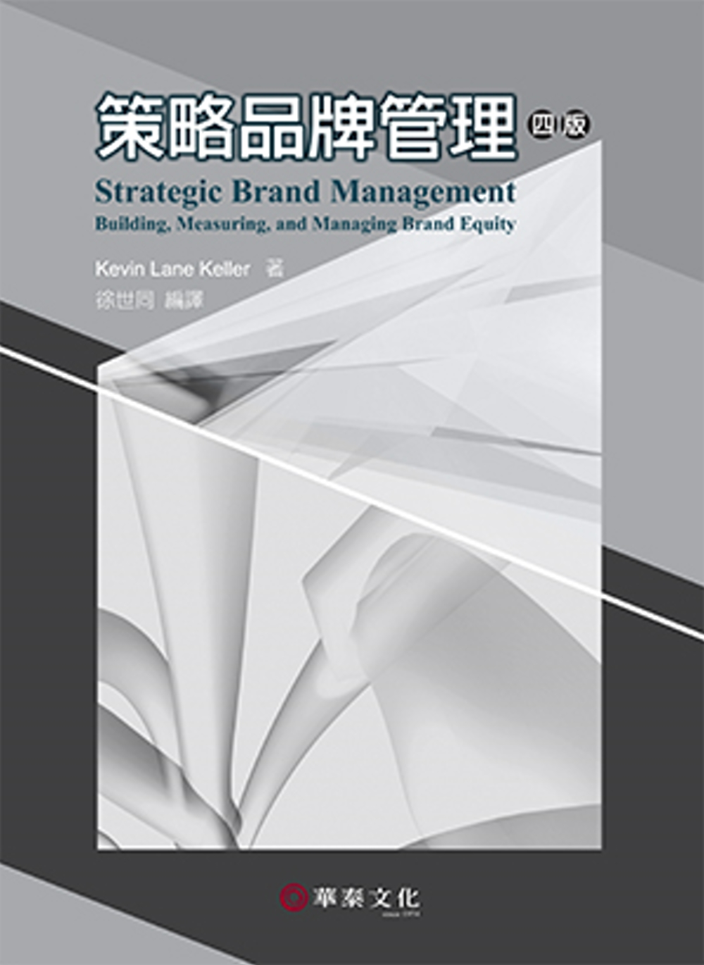 策略品牌管理(Keller/Strategic Brand Management 4e)(4版)