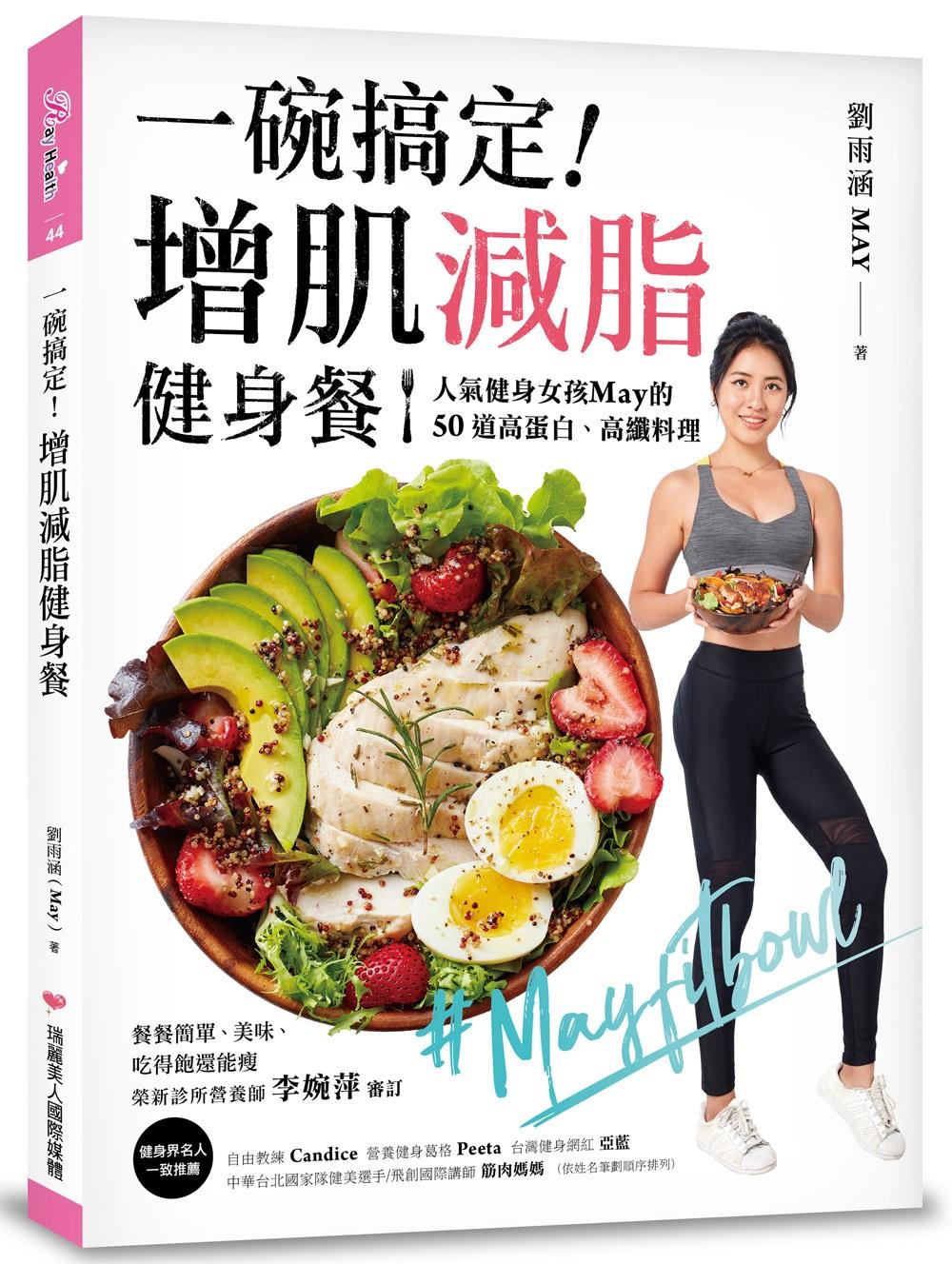 ◤博客來BOOKS◢ 暢銷書榜《推薦》一碗搞定!增肌減脂健身餐:人氣健身女孩May的50道高蛋白、高纖料理,餐餐簡單、美味、吃得飽還能瘦