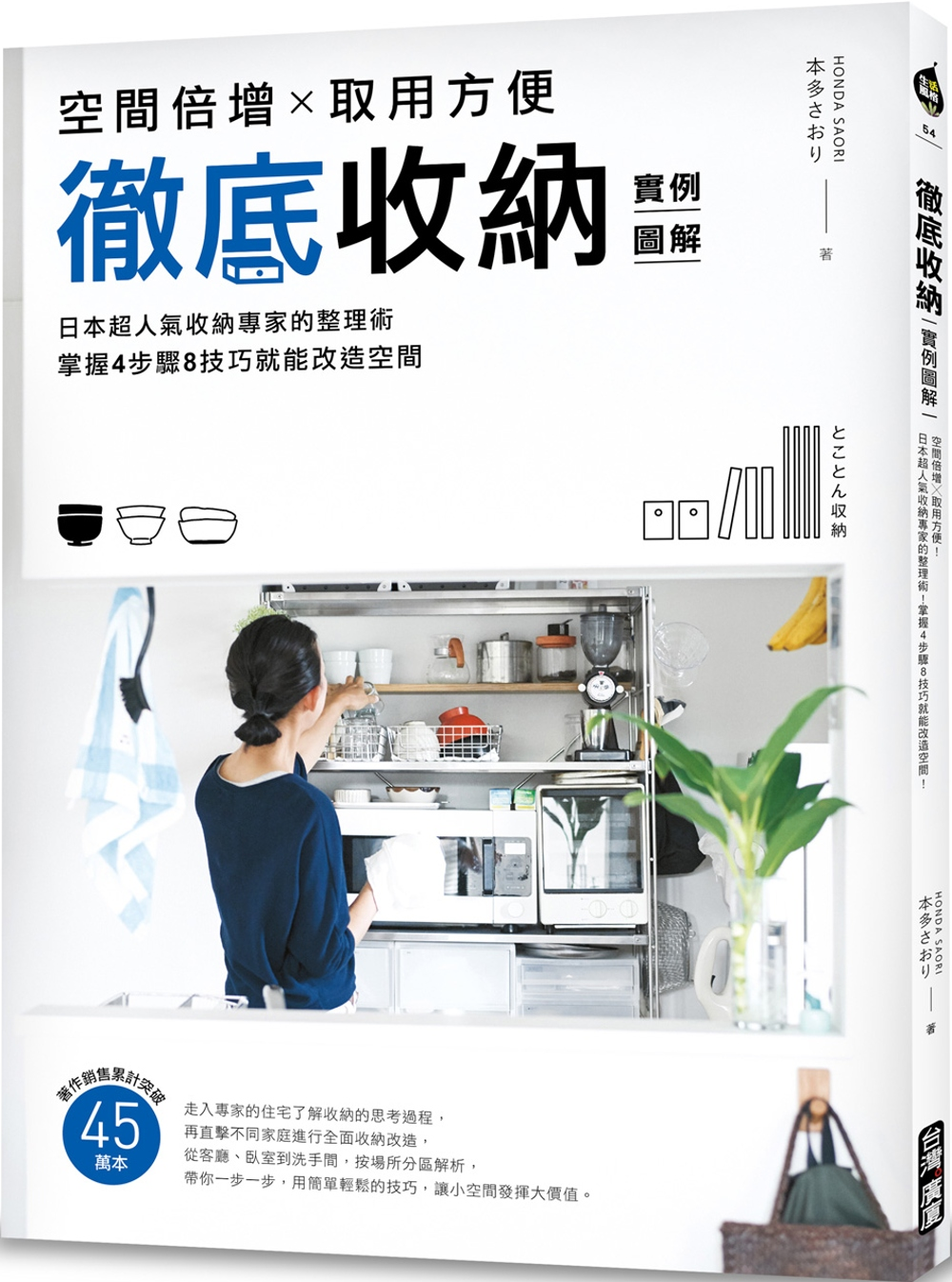 ◤博客來BOOKS◢ 暢銷書榜《推薦》徹底收納【實例圖解】:空間倍增X取用方便!日本超人氣收納專家的整理術!掌握4步驟8技巧就能改造空間!