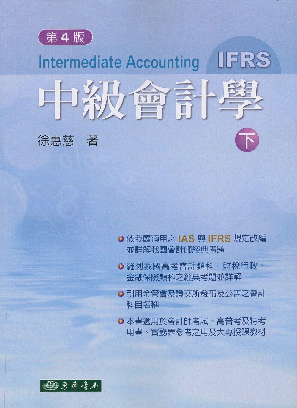 中級會計學 四版(IFRS) 下冊