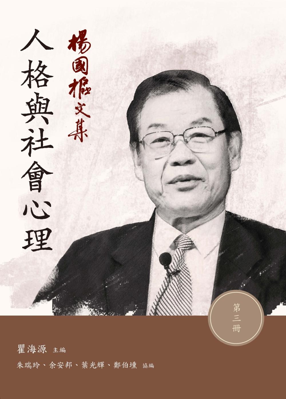 楊國樞文集 第三冊:人格與社會心理