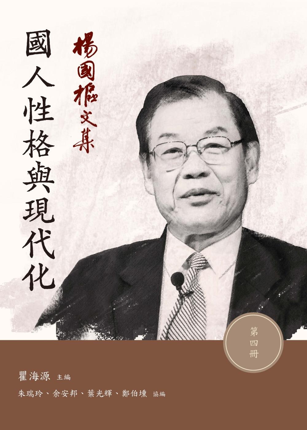 楊國樞文集 第四冊:國人性格與現代化