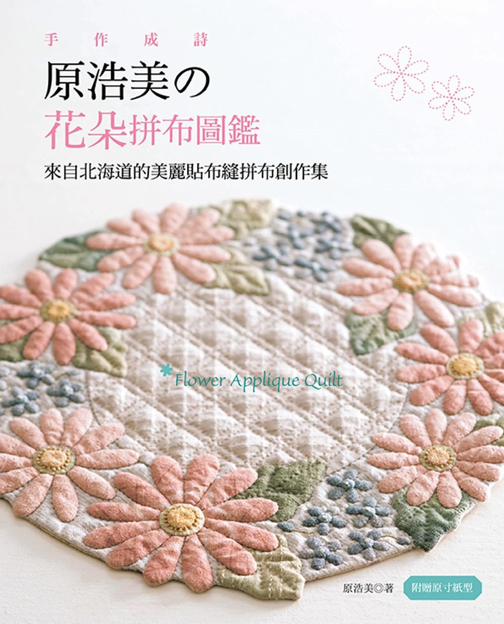 ◤博客來BOOKS◢ 暢銷書榜《推薦》手作成詩,原浩美的花朵拼布圖鑑:來自北海道的美麗貼布縫拼布創作集