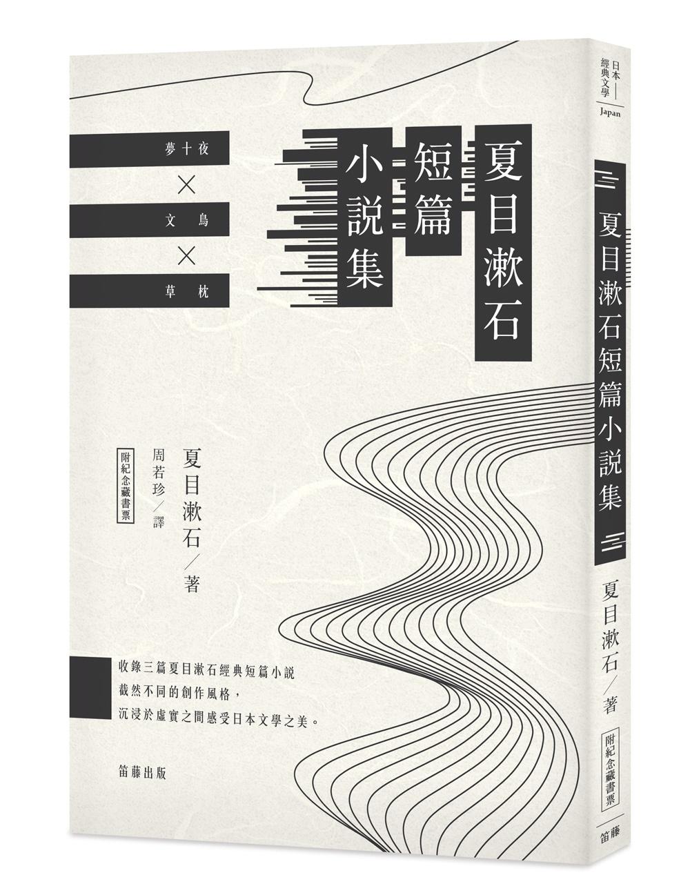 日本經典文學:夏目漱石短篇小說集 (附紀念藏書票)